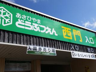 in北海道②