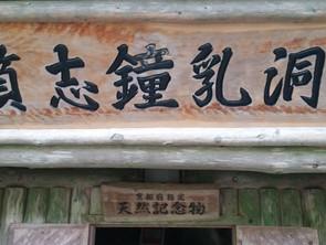京都府指定 天然記念物