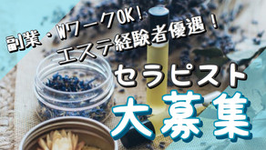 副業・WワークOK!堺筋本町、谷九近辺でエステ経験者優遇!大募集!