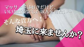マッサージは好きだけど、いい加減安定した収入を得たい…そんな貴方へ!埼玉に来ませんか?