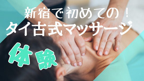 新宿で初めてのタイ古式マッサージ体験!【元オペレーター清水の日記~最高に気持ちのいいマッサージとは~】