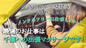 女性同士の人間関係に疲れてしまった…周りを気にせず自分の車でメンタルフリーに仕事したい。最適のお仕事は千葉での出張マッサージです!!!