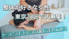 整体が好きな女性、東京23区で大募集!セラピストとして活躍しませんか?