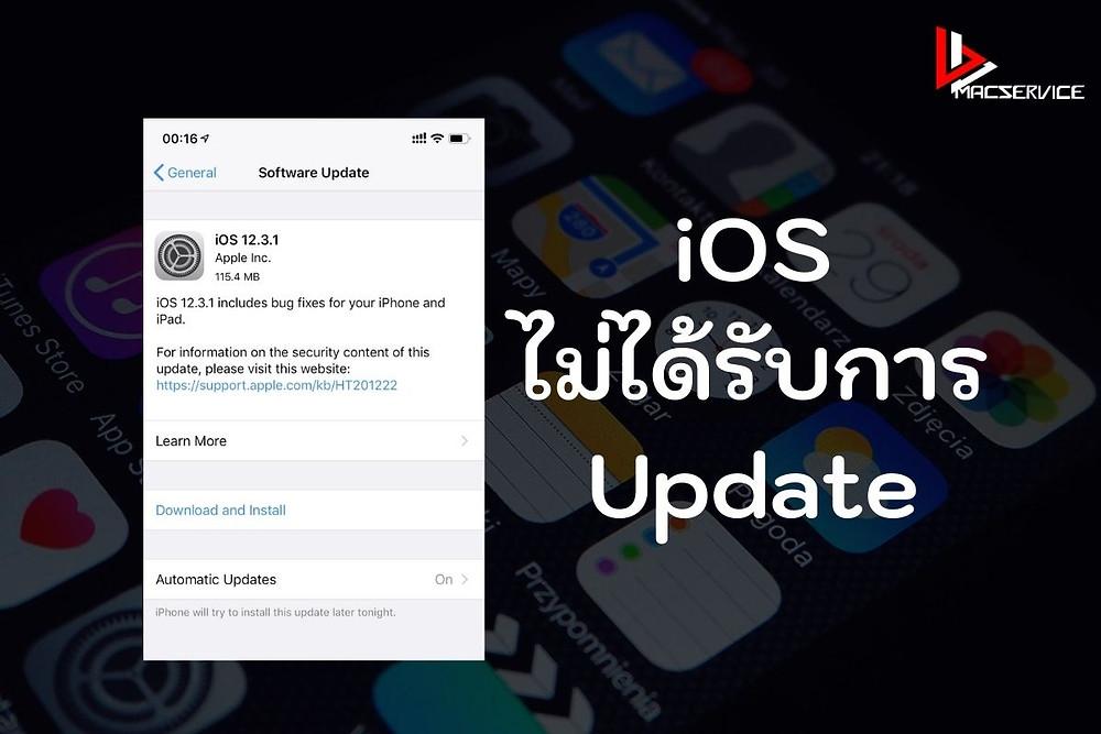 iOS ที่ไม่ได้รับการอัพเดท