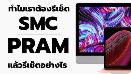 วิธีรีเซ็ต SMC, PRAM ทำไมต้องรีเซ็ต แล้วมันทำหน้าที่อะไร