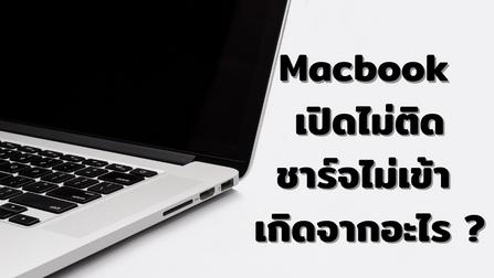 Macbook เปิดไม่ติด ชาร์จไม่เข้า เกิดจากอะไร ?