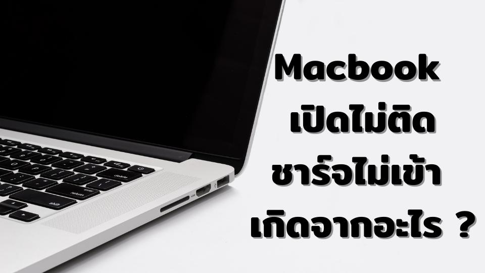Macbook เปิดไม่ติด ชาร์จไม่เข้า เกิดจากอะไร