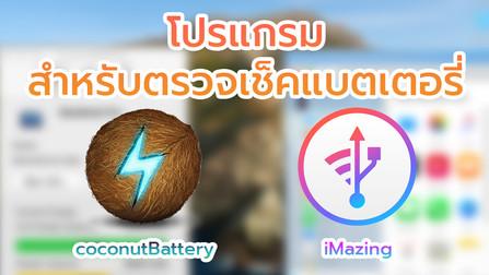 ตรวจเช็คแบตเตอรี่ Macbook iPhone iPad และ iPod ด้วยโปรแกรม coconutBattery และ iMazing