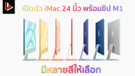 เปิดตัว iMac 2021 มาพร้อมชิป M1 จอ Retina 4.5K ดีไซน์ใหม่ มีสีให้เลือกถึง 7 สี