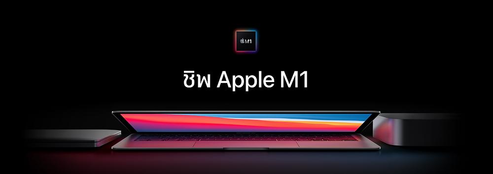 ชิพ Apple M1