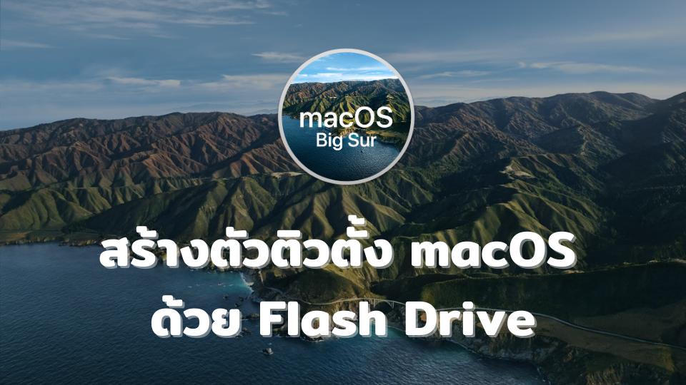 สร้างตัวติดตั้ง macOS ด้วย Flash Drive