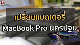เปลี่ยนแบตเตอรี่ MacBook Pro  นครปฐม