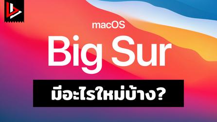 macOS Big Sur มีฟีเจอร์อะไรใหม่บ้าง ?