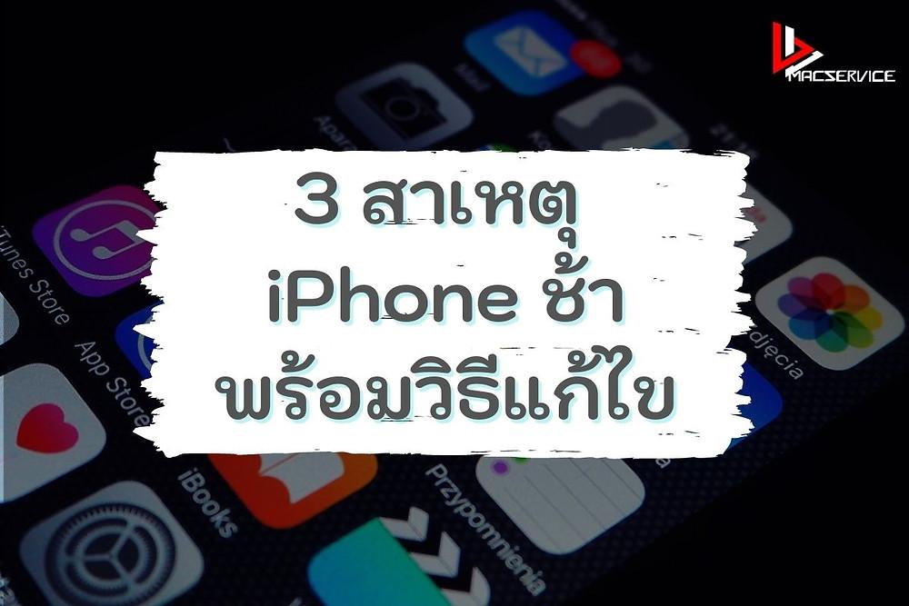 3 สาเหตุ iPhone ช้าพร้อมวิธีแก้ไข