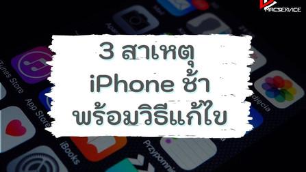 3 สาเหตุที่ทำให้ iPhone ของคุณช้าลง พร้อมวิธีที่แก้ง่ายๆ