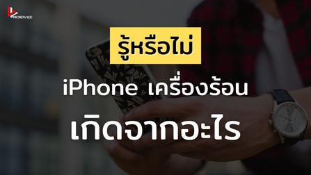 รู้หรือไม่ว่า iPhone เครื่องร้อนเกิดจากอะไร?