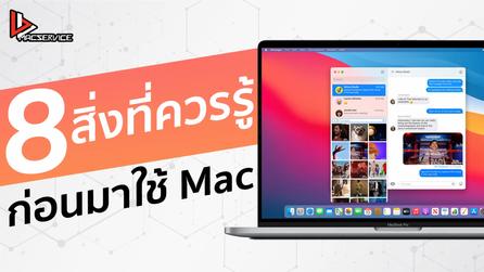 8 สิ่งที่เราควรรู้ก่อนมาใช้เครื่อง Mac