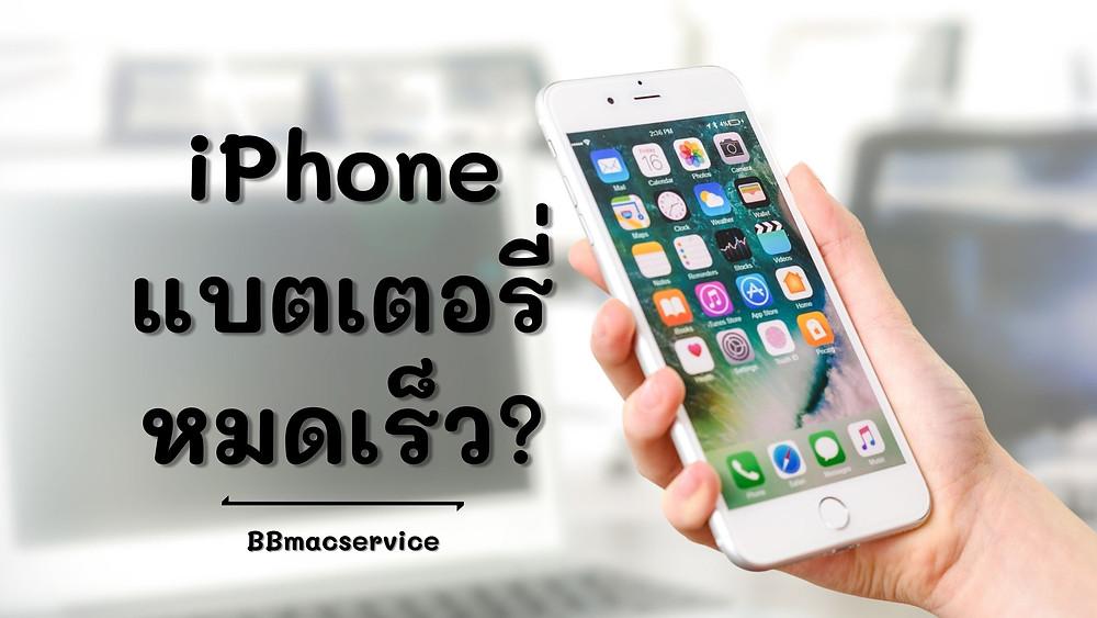 สาเหตุที่ทำให้ iPhone แบตเตอรี่หมดเร็ว