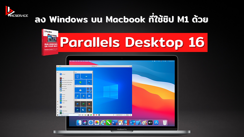 ลง Windows บน Macbook ที่ใช้ชิป M1 ด้วย Parallels Desktop 16