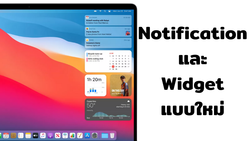 Notification-Widget ของ macOs Big Sur