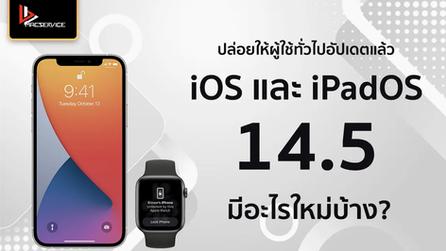 iOS 14.5 และ iPadOS 14.5 เปิดให้ผู้ใช้ทั่วไปอัปเดตแล้ว!