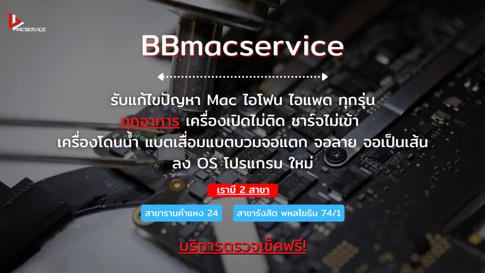 bbmacservice.png