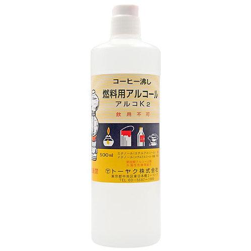 トーヤク㈱ 燃料用アルコール アルコK2