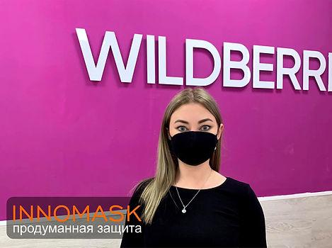 Защитные маски Innomask