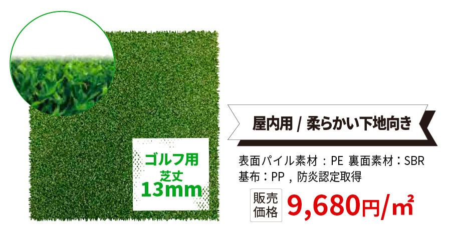 ゴルフ用人工芝13mm