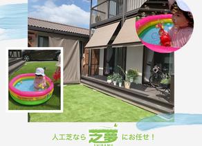 【施工実績】今年の夏はお庭で大満喫!
