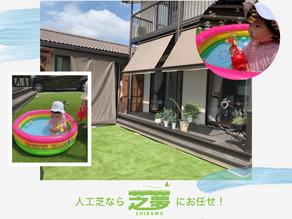 【施工実績】人工芝で庭遊び大満喫!
