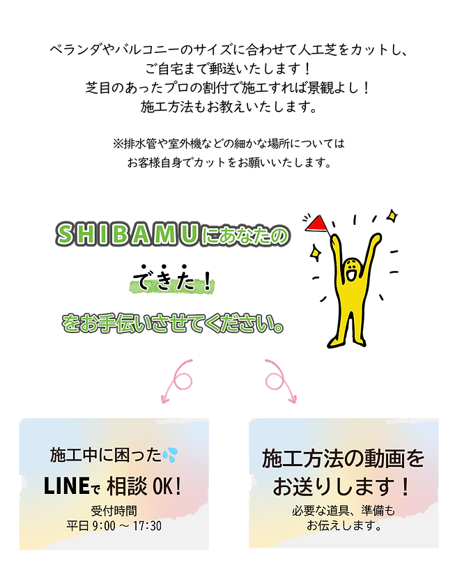 できる応援!.png