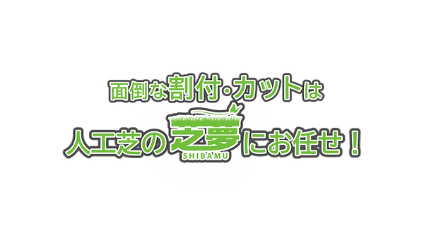 SHIBAMU-ROGO.png