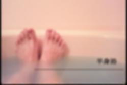 半身浴.png