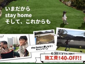 人工芝でstay homeを楽しむ。