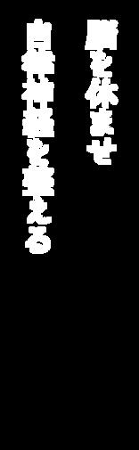 自律神経.png