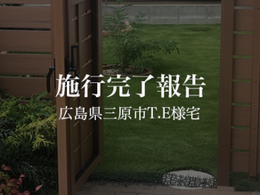広島県三原市にお住いのT.E様のお宅に施行完了です!