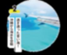 沖縄 海.png