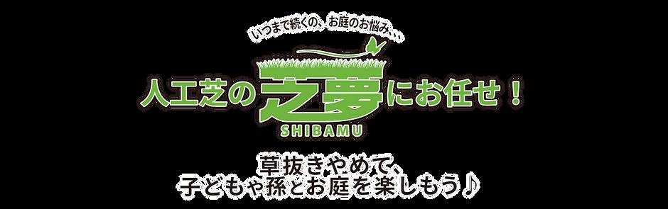 SHIBAMUにお任せ.png