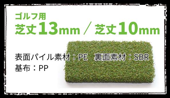 ゴルフ(商品説明).png
