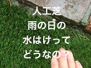 水はけの心配・・・雨の日の人工芝ってどうなの?