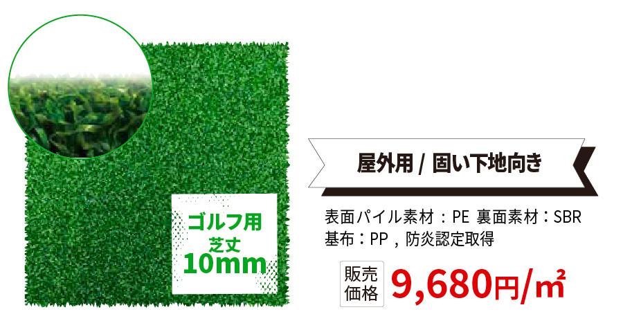 ゴルフ用人工芝10mm