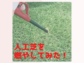 人工芝でBBQってできるの?