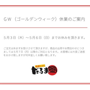 GW(ゴールデンウィーク)休業のご案内