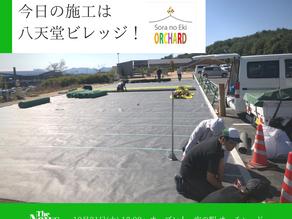 八天堂ビレッジにNEWスポット誕生【空の駅 オーチャード】