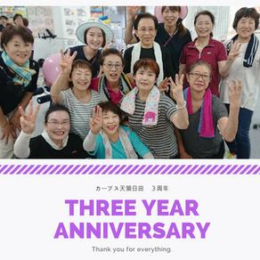 お陰様で、カーブス天領日田店3周年