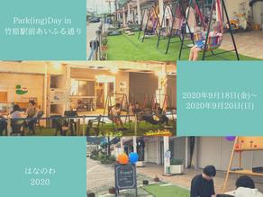 【はなのわイベント】Park(ing)Day in 竹原駅前あいふる通り