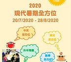 2020 Summer school cover.jpg