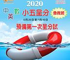 2020 小五急救班 1.jpg