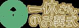 ikkyu_logo.png